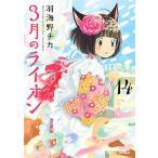 コミックまとめ買いネットヤフー店で買える「3月のライオン 14巻」の画像です。価格は535円になります。