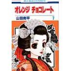 コミックまとめ買いネットヤフー店で買える「オレンジチョコレート 7巻」の画像です。価格は432円になります。
