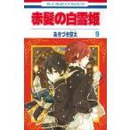 赤髪の白雪姫 9巻