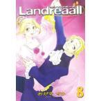 Landreaall  ランドリオール 8巻
