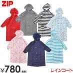 ZIP(ジップ)レインコート キッズ(子供用/レイングッズ/雨具/男の子/女の子)