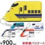 ショッピングチケット LED搭載!光る!新幹線パスケース 子供用 キッズ 定期入れ カードチケット