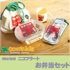 ニコフラート お弁当セット 子供用お弁当箱 カトラリー コップ ランチバッグ  ロンドンバス