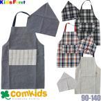 Kids Foret(キッズフォーレ)男児エプロン(子供用エプロン/幼稚園/通園グッズ/入学準備)