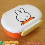 ミッフィー(Miffy)1段 ランチボックス(子供用お弁当箱・1段ランチボックス/幼稚園/キッズ)