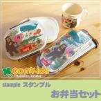 子供用お弁当箱/カトラリー/プラマグカップ