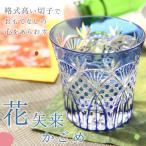 切子グラス 花矢来かごめ青 ミニロック 冷酒 日本酒 ぐい呑み 酒器 おしゃれ 盃 お祝い 杯