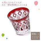 切子グラス 花矢来 麻の葉赤 ミニロック 日本酒 ぐいのみ おしゃれ ギフト お祝い 和柄 和風