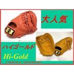 ハイゴールド 特注品 軟式ファーストミット 野球用品 1塁手用