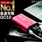 シガーソケット コンセント インバーター USB チャージャー 12V 車載 充電器 車中泊グッズ QC3.0