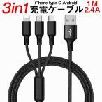 充電ケーブル 3in1 iPhoneケーブル Type-Cケーブル アンドロイド タイプc スマホ USBケーブル
