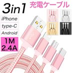 充電ケーブル iPhone 充電ケーブル アンドロイド タイプC スマホ 充電器 USB 3in1 3本セット