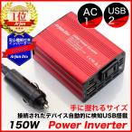 カーインバーター 12V シガーソケット コンセント 車 車載充電器 USB バッテリー AC100V 150W