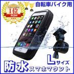 防水スマホ 自転車ホルダー  バイクホルダー iPhone固定 マウント カバー Lサイズ