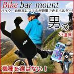 バイク スマホホルダー 自転車ホルダー 携帯ホルダー スマホスタンド iPhone 固定 バースタンド