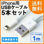 ケーブル iPhone 充電ケーブル USB 断線防止 アイフォン 5本セット