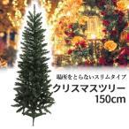 2017年 クリスマスツリー150cm スリムタイプ