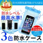 スマホ 防水ケース スマホケース スマホポーチ カバー ipx8 xperia iphone6 6plus iPhone7対応