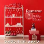 ロマンティックスタイルシリーズ Romarne ロマーネ アイアンラック Aタイプ リビング収納 キャビネット シェルフ フリーラック オープンシェルフ  040107021