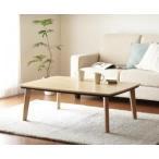 ナチュラルデザイン シンプルこたつテーブル Banale バナーレ 長方形(105×75) リビングテーブル コタツテーブル 炬燵テーブル  040600631