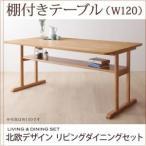北欧デザインリビングダイニング LAVIN ラバン 棚付きテーブル(幅120) ダイニングテーブル 食卓テーブル  040600677