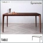 北欧デザイナーズダイニング Spremate シュプリメイト ウォールナット無垢材テーブル単品(幅150) ダイニングテーブル 食卓テーブル  040601120