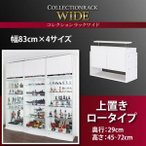 コレクションラック ワイド 上置き単品 高さ45〜72 奥行29 コレクションケース ディスプレイラック フィギュアケース コレクションボード  500023820