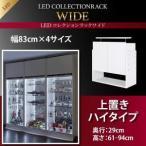 LEDコレクションラック ワイド 上置き単品 高さ61〜94 奥行29 コレクションケース ディスプレイラック フィギュアケース コレクションボード  500023844