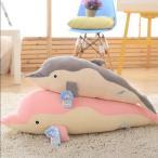 ショッピングぬいぐるみ 送料無料 ぬいぐるみ 抱きまくら 抱き枕 クッション イルカ かわいい お昼寝 彼女 誕生日 子供 プレゼント ギフト 90cm