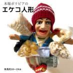 エケコ人形 好きな1体を選べる 本物 願いをかなえてくれる福の神 本場ボリビアより入荷しました(約18〜19cm)【A】