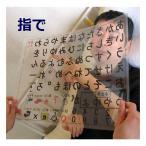 コミュニケーションボード・透明文字盤・A4判