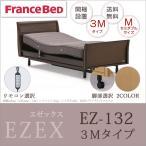 フランスベッド 電動ベッド EZEX(エゼックス) 3M