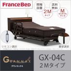 フランスベッド 電動ベッド GRANMAX(グランマックス