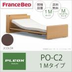 フランスベッド 電動ベッド PLEOX(プレオックス)