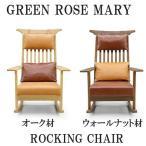 グリーン ローズマリー R-012 R-011 ロッキングチェア GREEN ROSEMARY オーク材、ウォールナット材 シギヤマ家具工業