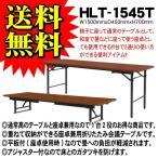 折りたたみ会議テーブル HLT-1545T(共巻)