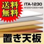 置き天板 ITA-1230(共巻)
