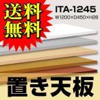 置き天板 ITA-1245(共巻)