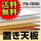 置き天板 ITA-1530(共巻)