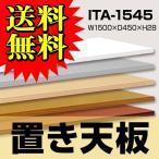 置き天板 ITA-1545(共巻)