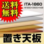 置き天板 ITA-1860(共巻)