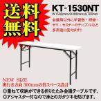 折りたたみ会議テーブル KT-1530NT(棚無・共巻)