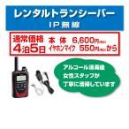 レンタル 無線機 4泊5日 IP無線 IP500H トランシーバー インカム アイコム イヤホンマイク付