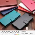 Android One S3 S5 S7 スマホケース 手帳型 S4 S2 S1 ケース X3 X1 DIGNO G J カラーレザー  カバー 手帳型 アンドロイドワン AndroidOne S3 S1 S5 S7 ディグノ