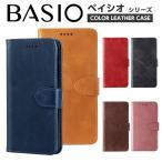 BASIO3 スマホケース 手帳型 BASIO4 ケース 手帳型 BASIO3 KYV43 BASIO4 KYV47 ケース 手帳型 カバー ベイシオ 京セラ au スマホカバー