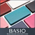 BASIO4 ケース 手帳型 スリムカラー ベルト無し BASIO4 KYV47 スマホケース ベイシオ4 スマホケース カバーマグネット 京セラ au UQモバイル