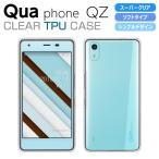 Qua phone QZ ケース Qua phone QZ KYV44 スマホケース DIGNO A ケース おてがるスマホ01 カバー キュアフォン ソフトケース ハイクリア TPU 透明 Qua phone QZ