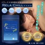 トリプトファン サプリメント 1ヶ月分 RELA CHILL リフレッシュ リラックス 睡眠サポート サプリ chillout グリシン テアニン 葉酸 セントジョーンズワート GABA