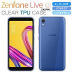 ZenFone Live L1 ケース ハイクリアケース 透明 TPU ZenFone Live L1 ZA550KL スマホケース ASUS スマホカバー