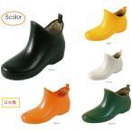 フューチャーブーツ「レディース、ブーツ、レインブーツ、レインシューズ、長靴、ショート丈、雨具、アウトドア、ガーデニング・日本製でこのお値段!」